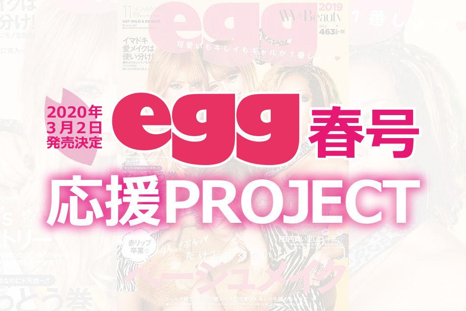 egg project(雑誌・チケット販売)