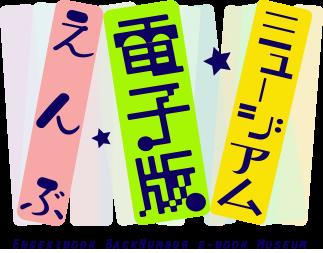えんぶ☆電子版ミュージアム