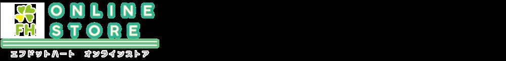 エフドットハート オンラインストア