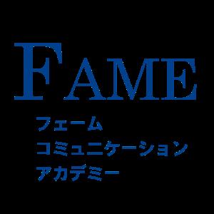 フェーム ・コミュニケーションアカデミー