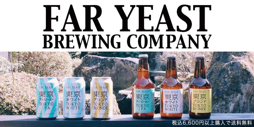 Far Yeast Brewing(ファーイーストブルーイング)