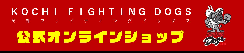 高知FD公式オンラインショップ