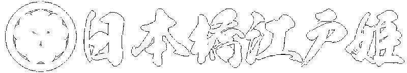 日本橋江戸姫
