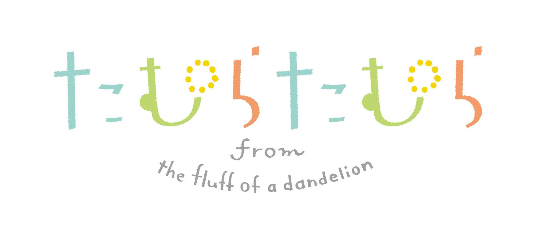 たむらたむら from 〜the fluff of a dandelion〜