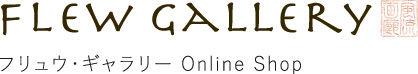 フリュウ・ギャラリー Online Shop
