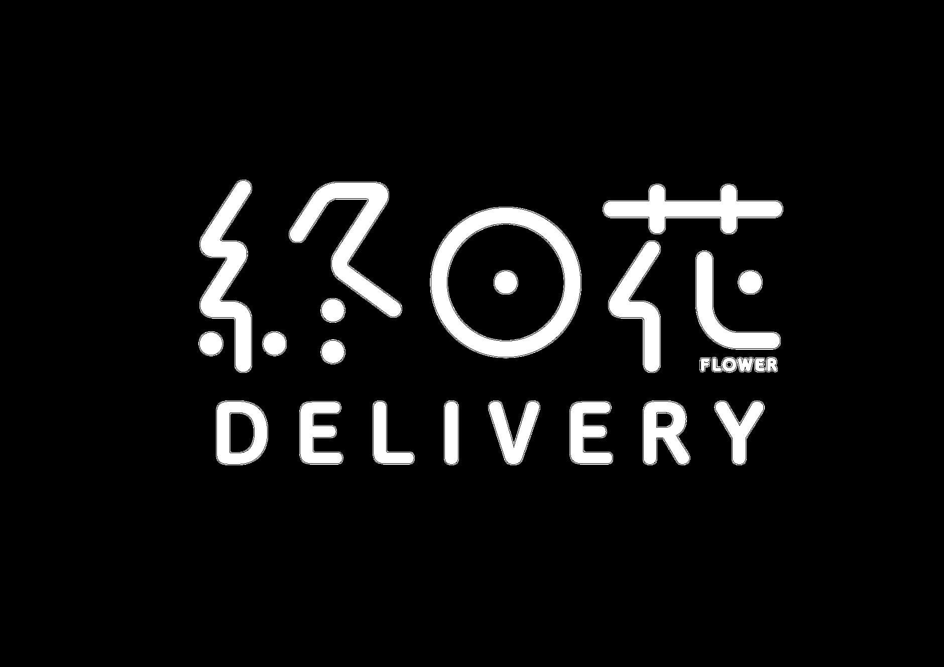 終日フラワー Delivery