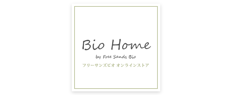 【公式】Bio Home by Free Sands Bio
