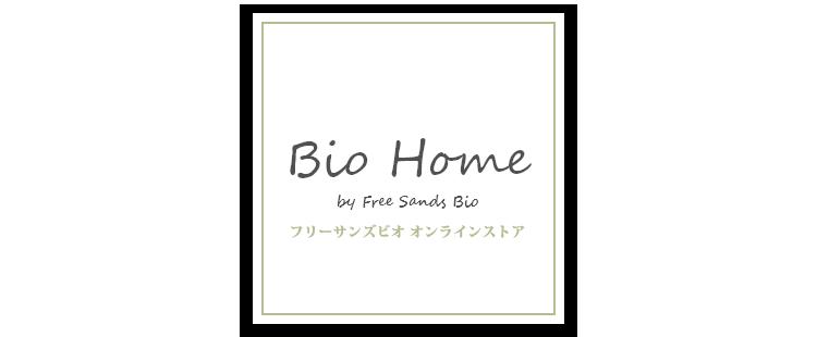 【公式】Bio Home by Free Sands Bio Bioホーム