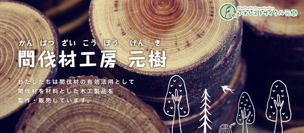 間伐材工房 元樹(かんばつざいこうぼう げんき)