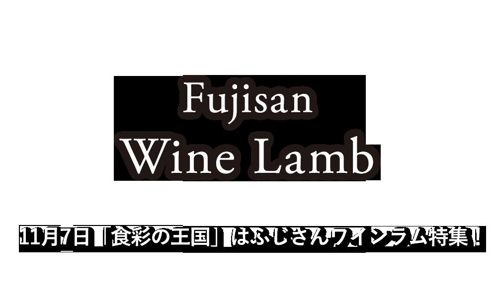 FUJIBOKU FARM SHOP