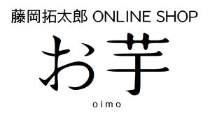 お芋 -藤岡拓太郎 ONLINE SHOP-