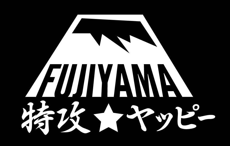 FUJIYAMA特攻ヤッピー