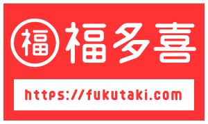 福多喜-Fukutaki-