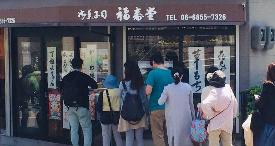 福寿堂 ネットショップ