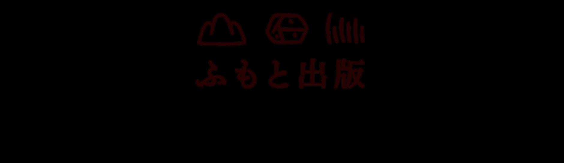 ふもと出版オンラインストア