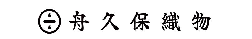 舟久保織物