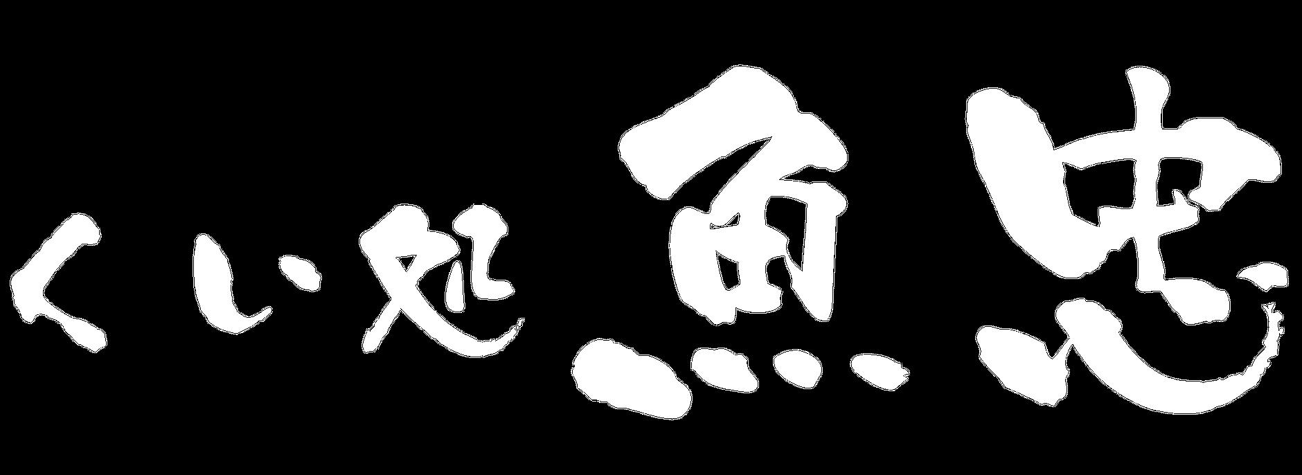 futtsu-uochu's STORE