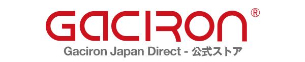 Gaciron Japan Direct (ガシロン公式ストア)