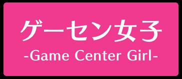gamecentergirl's STORE