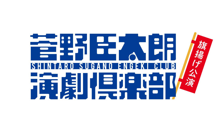 菅野臣太朗演劇倶楽部2021