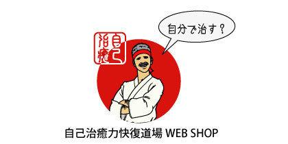 自己治癒力快復道場WebShop
