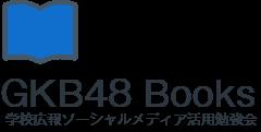 GKB48Bookstore