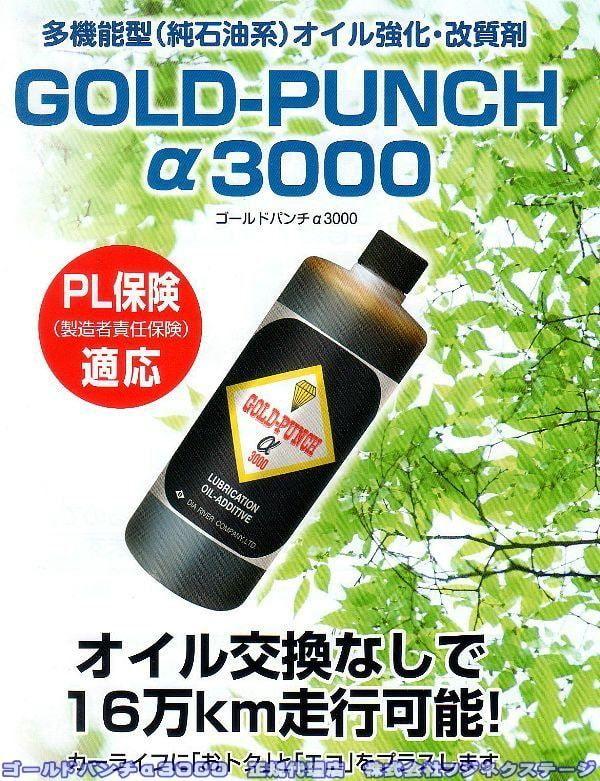 goldpunchα3000 16万キロ エンジンオイル 添加剤