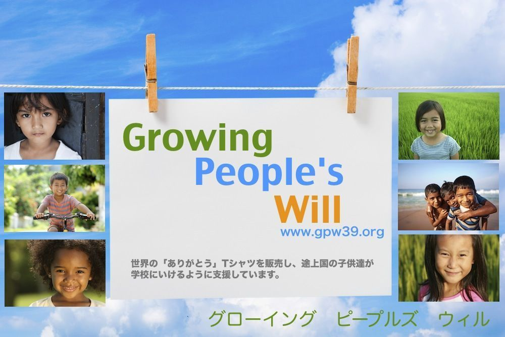 Growing People's Will