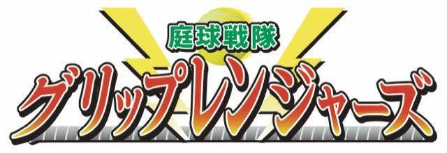 庭球戦隊グリップレンジャーズ