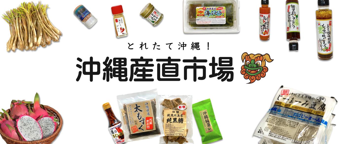 沖縄産直市場|沖縄のお土産・グルメのオンラインストア