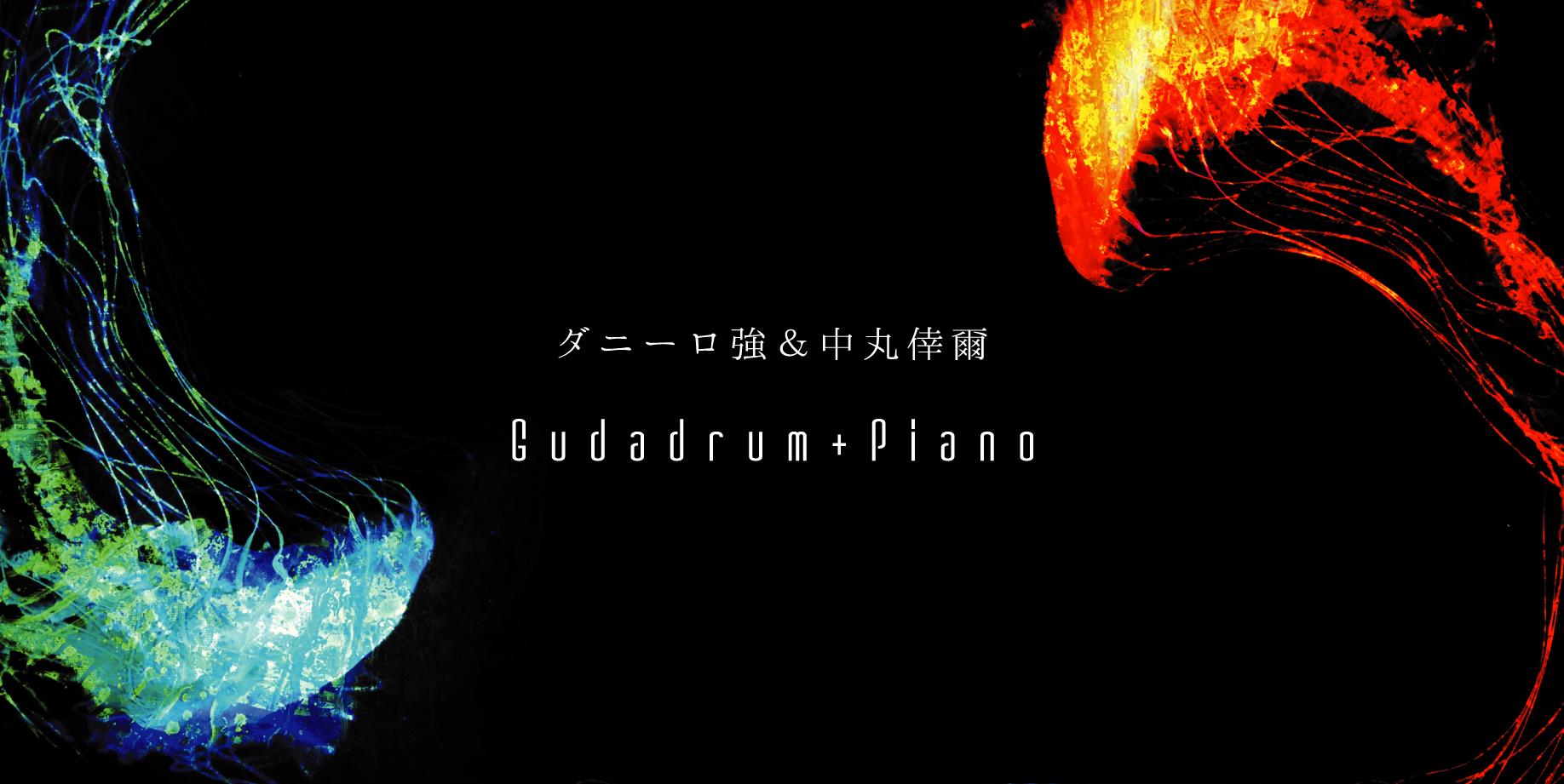 グーダドラムとピアノの世界