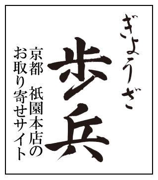 gyozahohei-gionhonten