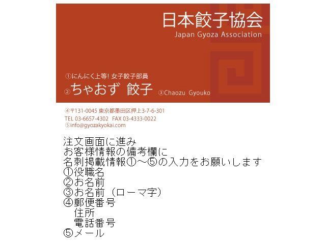 日本餃子協会公式商店