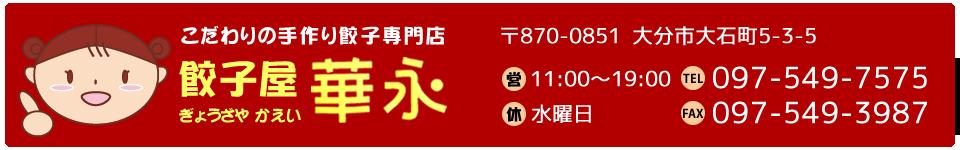 餃子専門店 餃子屋 華永(かえい)