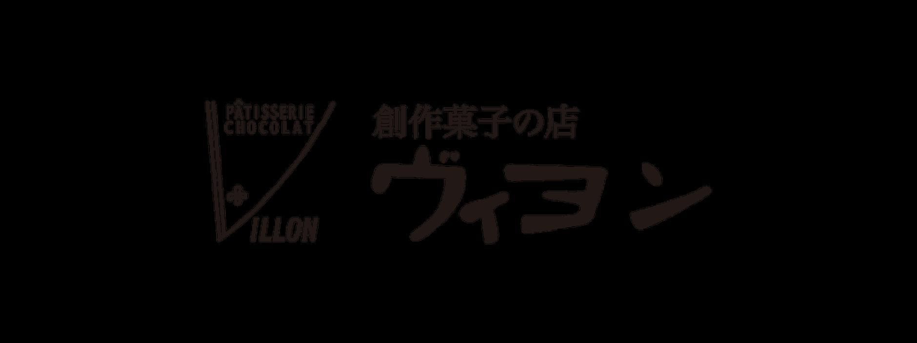 ヴィヨン公式オンラインショップ