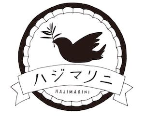 植物性素材の焼き菓子店ハジマリニ