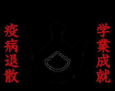 京都祇園祭 白楽天山【公式】オンラインショップ 厄除けちまき販売
