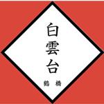 白雲台 オンラインショップ.