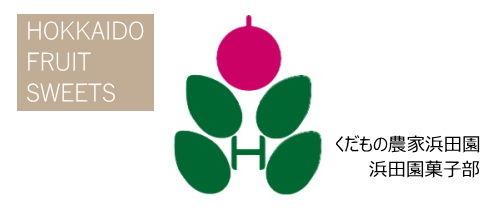くだもの農家浜田園/浜田園菓子部