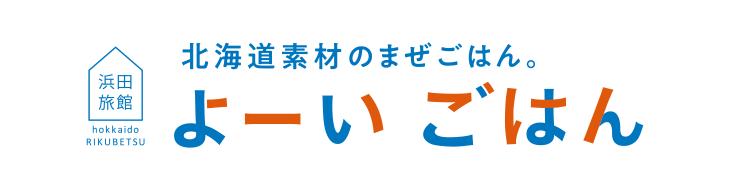 混ぜご飯の缶詰を通販でお取り寄せ|浜田旅館