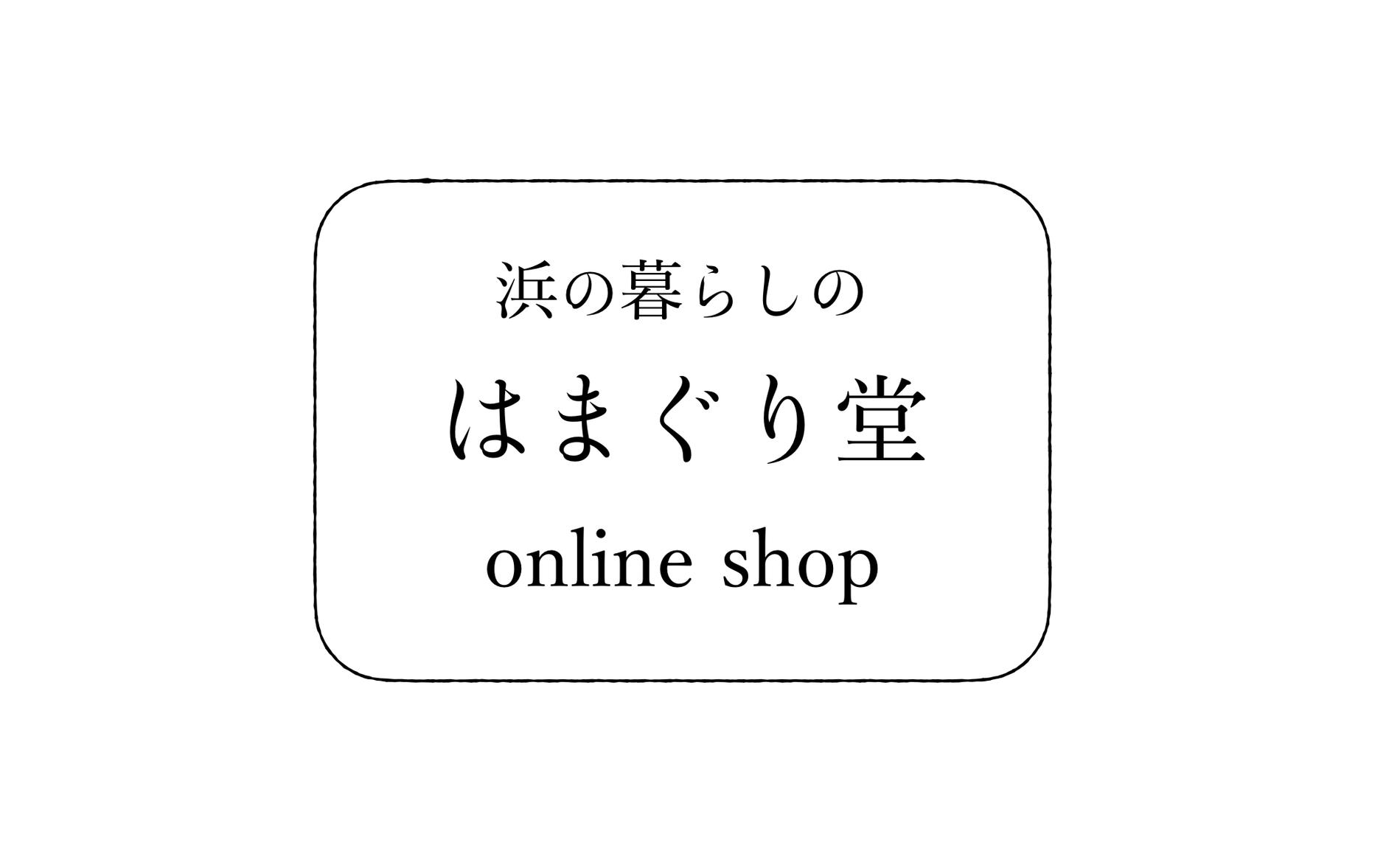 はまぐり堂 online shop