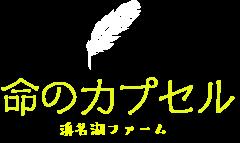 浜名湖ファーム公式オンラインショップ