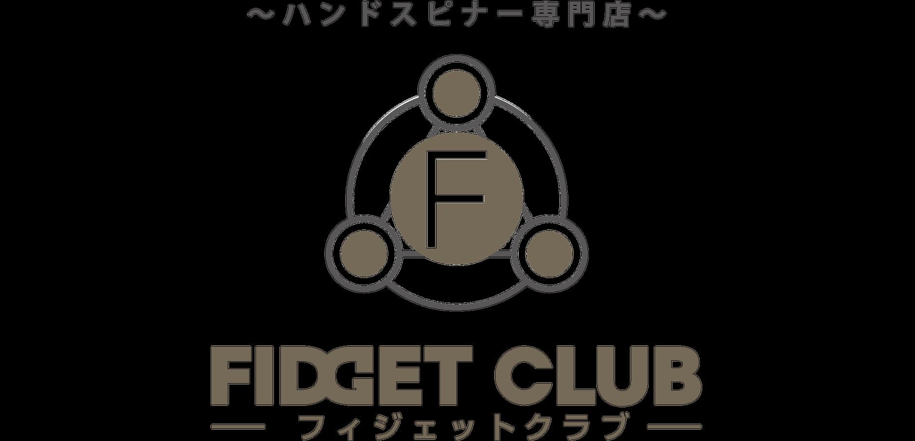 FIDGET CLUB〜フィジェットクラブ〜