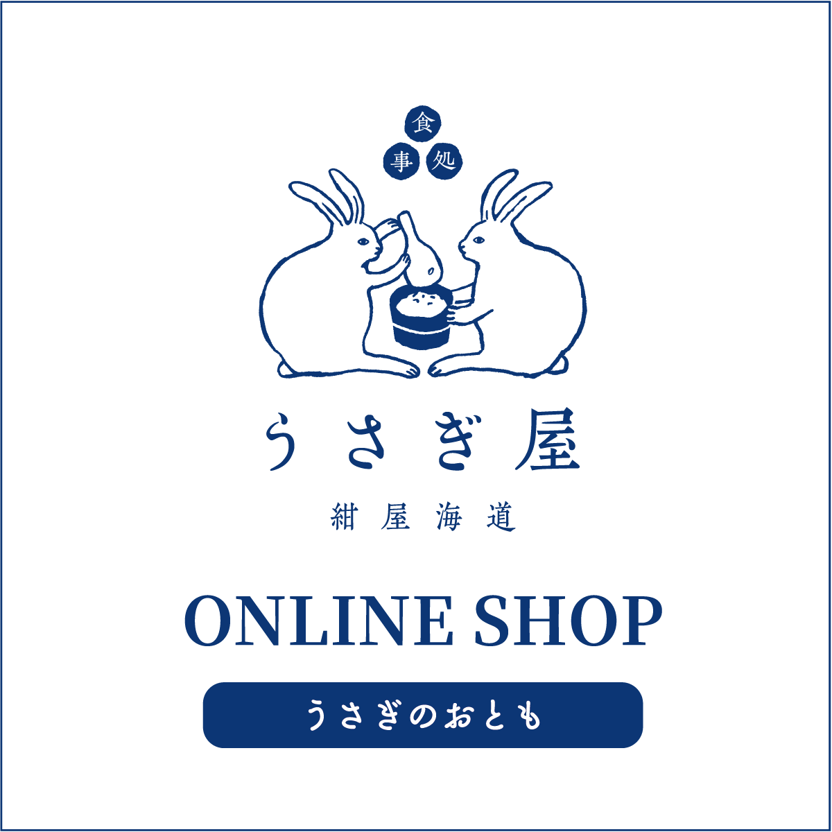 うさぎ屋オンラインショップ |半田市 紺屋海道