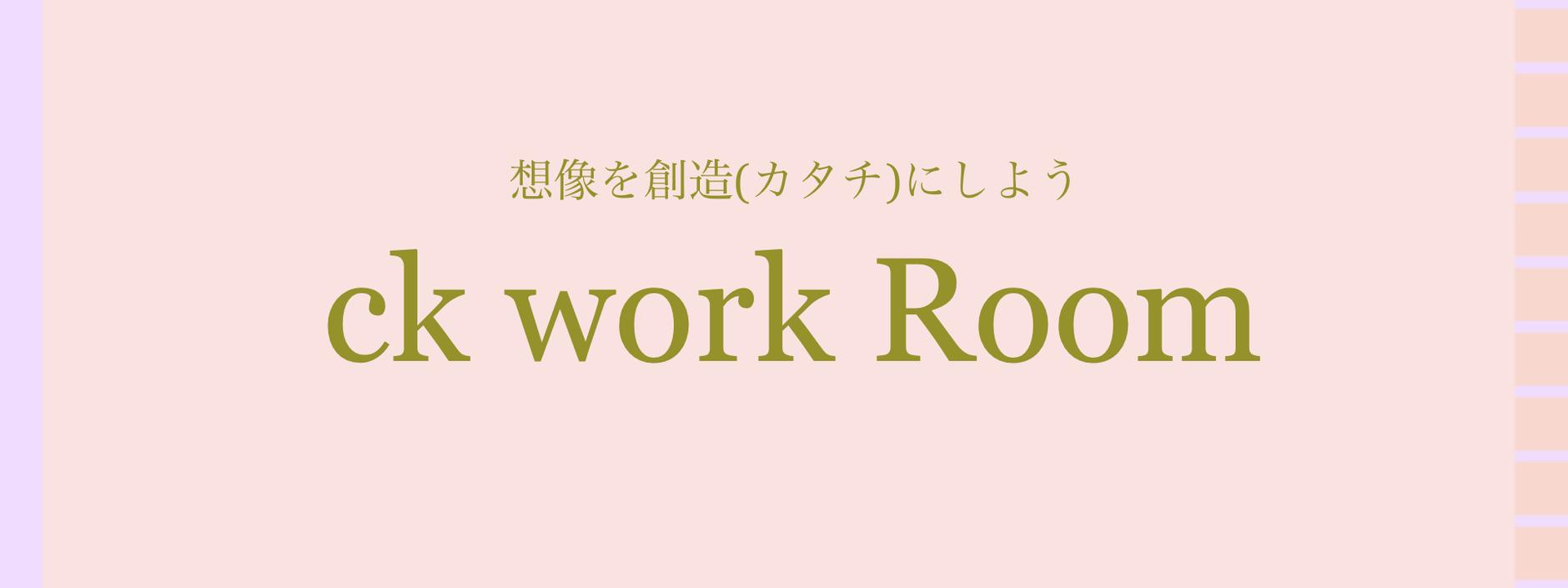CK WORK ROOM