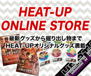 HEAT-UP  ONLINE STORE