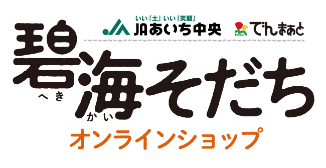 JAあいち中央【碧海そだち~オンラインショップ~】