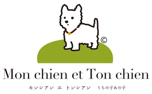 Mon chien et Ton chien モンシアン エ トンシアン-うちの子あの子-ウェスティ