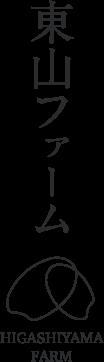 東山ファーム