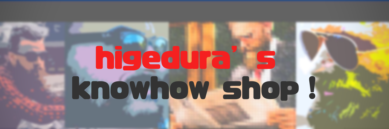 higedura's knowhow shop!